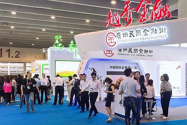 2020广州国际金融交易展览会(中国金交会)(www.828i.com)