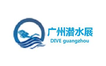 2021广州国际潜水展览会