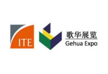 上海艾歌展览服务有限公司展会安排