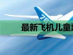 最新飞机儿童票标准 儿童坐飞机收费标准