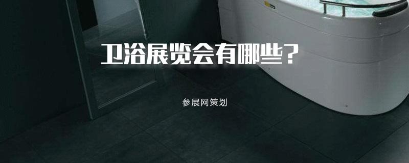 卫浴展览会