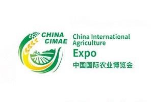 2021山西国际现代农业博览会(山西农博会)