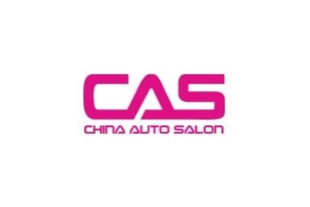 2021上海国际改装车展览会CAS
