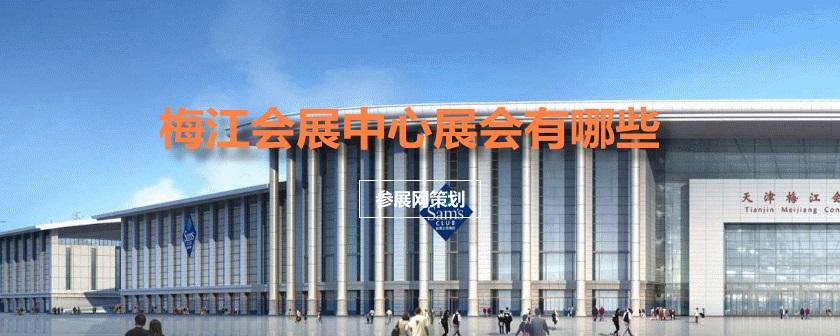 梅江会展中心展览会有哪些