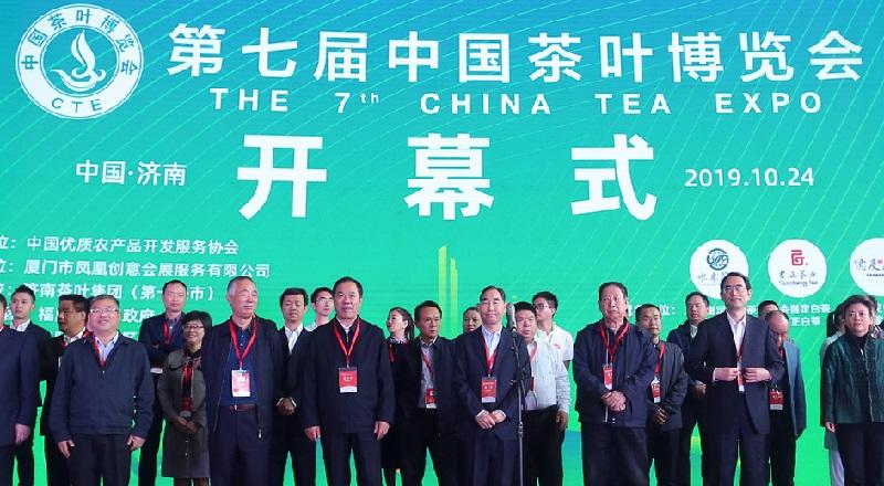 2021中国茶叶博览会CTE(www.828i.com)