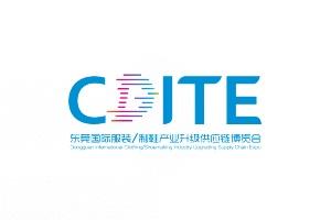 2021东莞国际服装皮革及鞋业供应链展览会