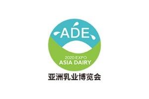 2021广州乳业展览会及冰激凌展