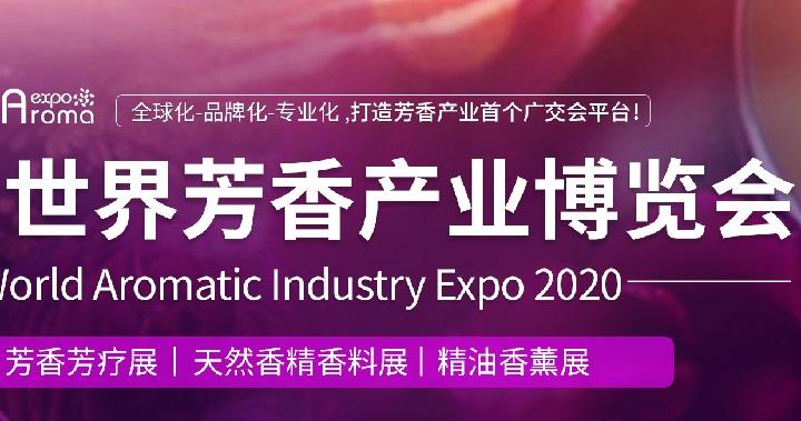 2021广州芳香产业展览会(www.828i.com)