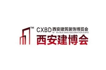 2021西安国际建筑装饰博览会(西安建博会)