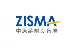 2021郑州国际缝制设备展览会(缝纫机展)