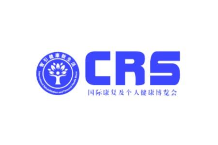 2021中国国际康复器械及个人健康展览会秋季