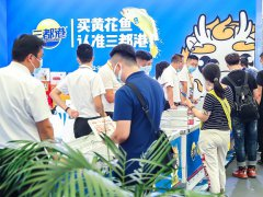 2021中国国际水产博览会将于6月举办