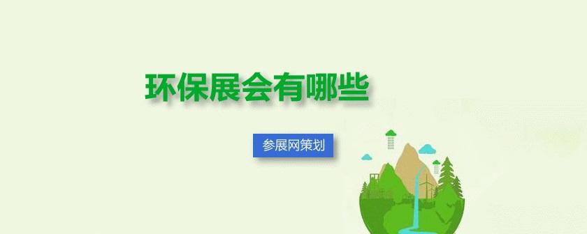 环保展览会