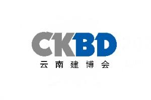 2021云南国际建筑及装饰材料博览会(昆明建博会)