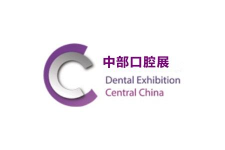 2021武汉国际口腔及牙科设备材料展览会