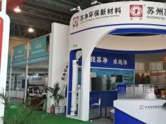 2021年安徽水展-合肥水处理展览会-时间地点展会详情