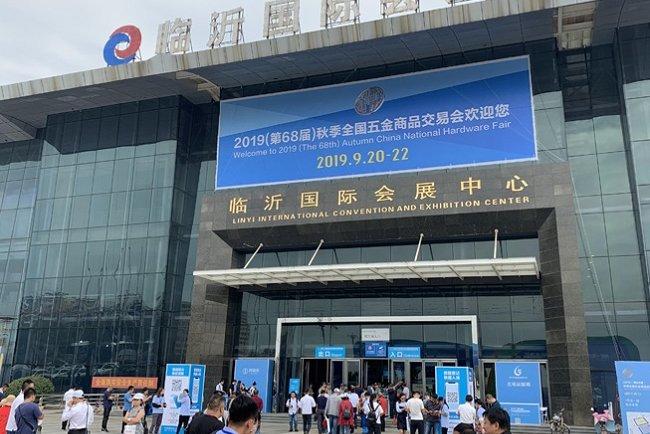 2021全国五金商品交易会CIHF(临沂五金展秋季)(www.828i.com)