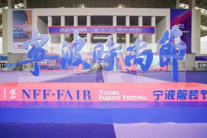 2021宁波国际服装展览会暨时尚节(www.828i.com)