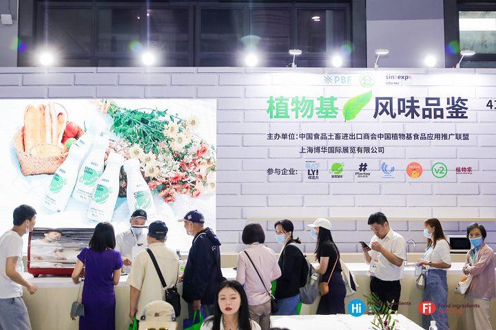 2021亚洲国际食品配料展览会(上海展)(www.828i.com)