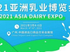 2021广州乳业展览会和冰淇淋展览会什么时候举办