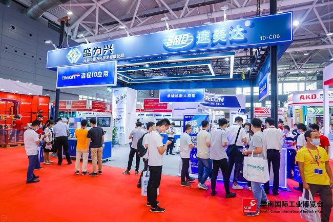 2021华南国际工业展览会SCIIF(华南工博会)(www.828i.com)