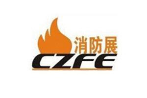 2021郑州国际消防展览会CZFE