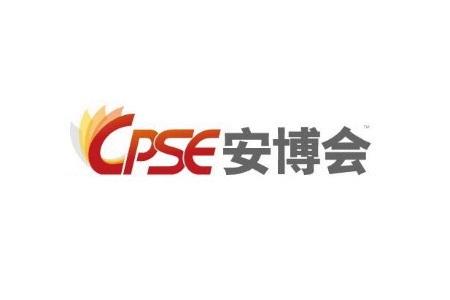 2021广州国际消防安全展览会