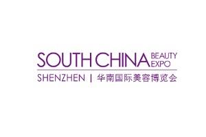 2021华南国际美容展览会(深圳美博会)