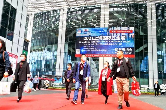 2021上海国际五金展览会SIHS(www.828i.com)