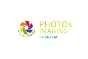 2021上海国际摄影器材展览会
