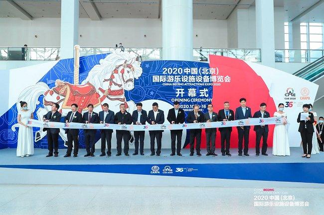 2021北京游乐设施设备展览会CAE(www.828i.com)