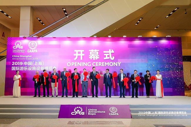 2021上海游乐设施设备展览会CAE(www.828i.com)