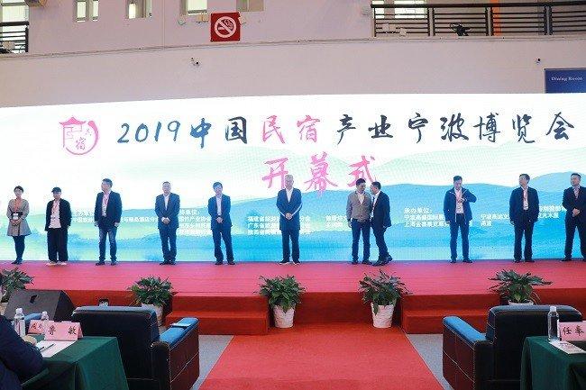 2021中国民宿产业展览会(宁波民宿展)(www.828i.com)
