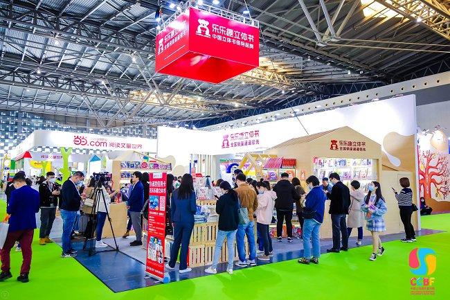 2021上海国际童书展览会CCBF(www.828i.com)