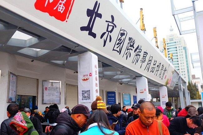 2021北京国际佛事用品展览会(www.828i.com)