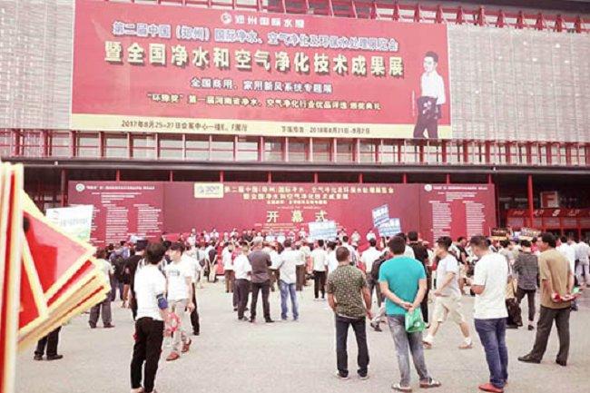 2021郑州国际净水空气净化及环保水处理展览会(www.828i.com)