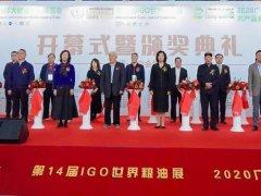 2021第15届广州国际食用油产业博览会展会规模