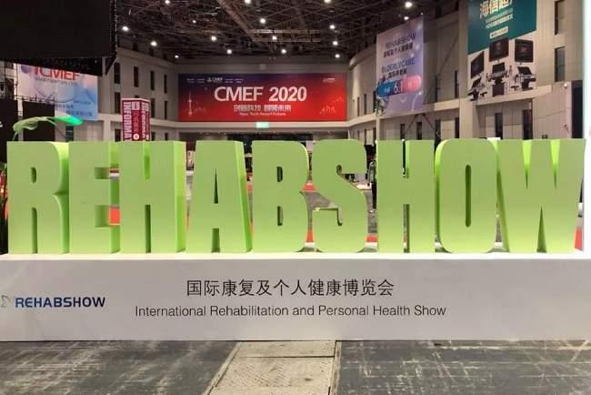 2021中国国际康复器械及个人健康展览会秋季(www.828i.com)