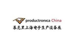 2022慕尼黑上海电子生产设备展览会