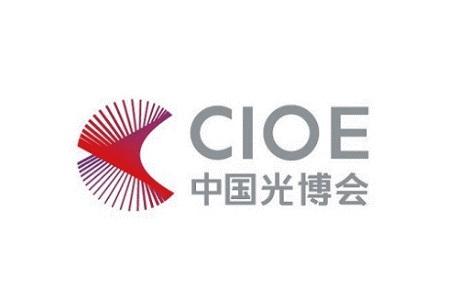 2021中国国际光电博览会CIOE-深圳光博会