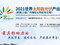 2021广州光伏展将于8月举行,展位报名工作全面开启