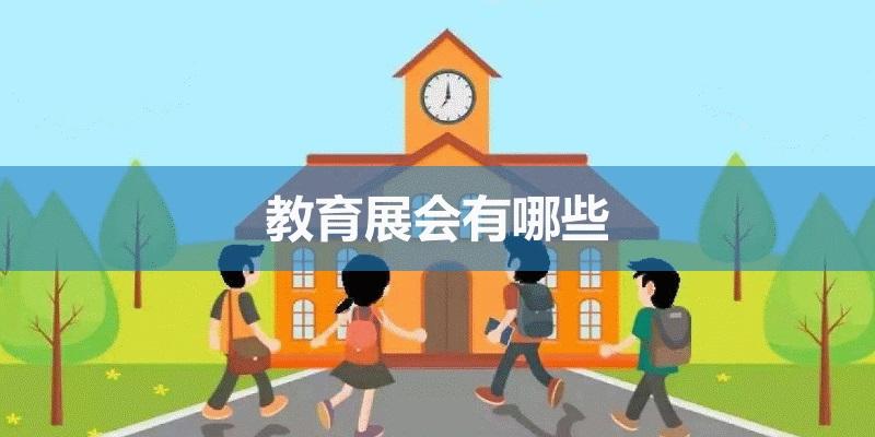 教育展览会