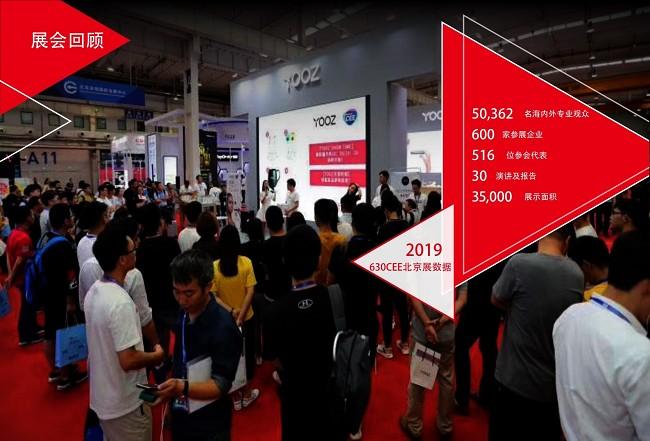2021北京国际智能家居展览会CEE(www.828i.com)