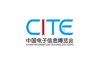 2021深圳中国电子信息展览会CITE