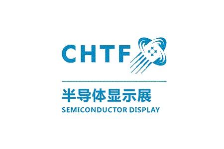 2021深圳半导体显示展览会(高交会)