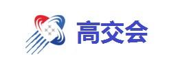 中国国际高新技术成果交易会(深圳高交会)