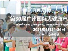 2021中国保健品博览会举办时间