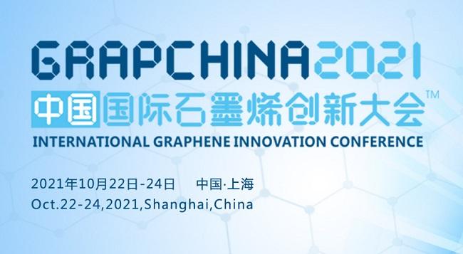 2021中国国际石墨烯材料展-石墨烯展会(www.828i.com)