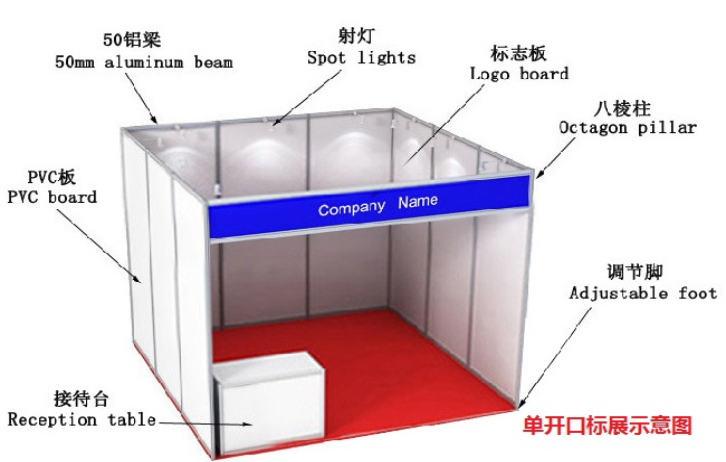 标准展位、豪华标展和光地特装的介绍以及区别示意图片(www.828i.com)