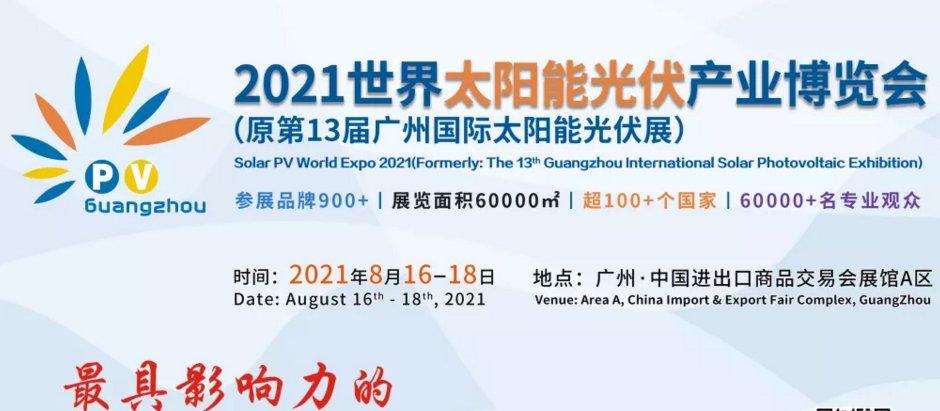 2021中国广州光伏太阳能展览会(www.828i.com)